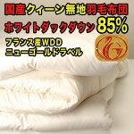 羽毛布団WDD85生成クィーン
