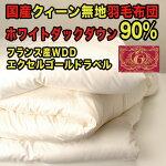 羽毛布団WDD90生成クィーン