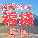 2016福袋