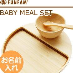出産祝い・プレゼント・ギフトにおすすめ!離乳食にピッタリの食器セット。天然素材「竹」の 名...