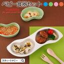 【日本製】soramame 抗菌 ベビー食器セット《赤ちゃん ベビー 食器 セット 出産祝 プレゼント ギフト 日本製 スプーン フォーク》