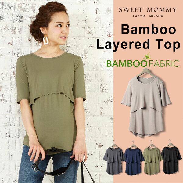 竹繊維 レイヤード Tシャツ