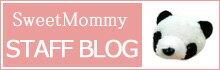 スウィートマミー blog
