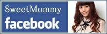スウィートマミー facebook