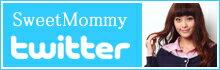 スウィートマミー twitter