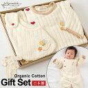 【日本製】Amorosa mamma 天使の糸 アモローサ マンマ オーガニックコットン100% ミツバチの兼用ドレスギフトセット 《赤ちゃん ベビー ドレス ベビー服 ギフト 出産祝い 男の子 女の子 磯企画 ナチュラル スタイ》