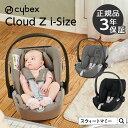 サイベックス クラウドZ アイサイズ CYBEX CloudZ i-Size ベビーシート チャイルドシート 新生児 赤ちゃん ベビー ベビーグッズ 正規販売店 3年保証 ISOFIX