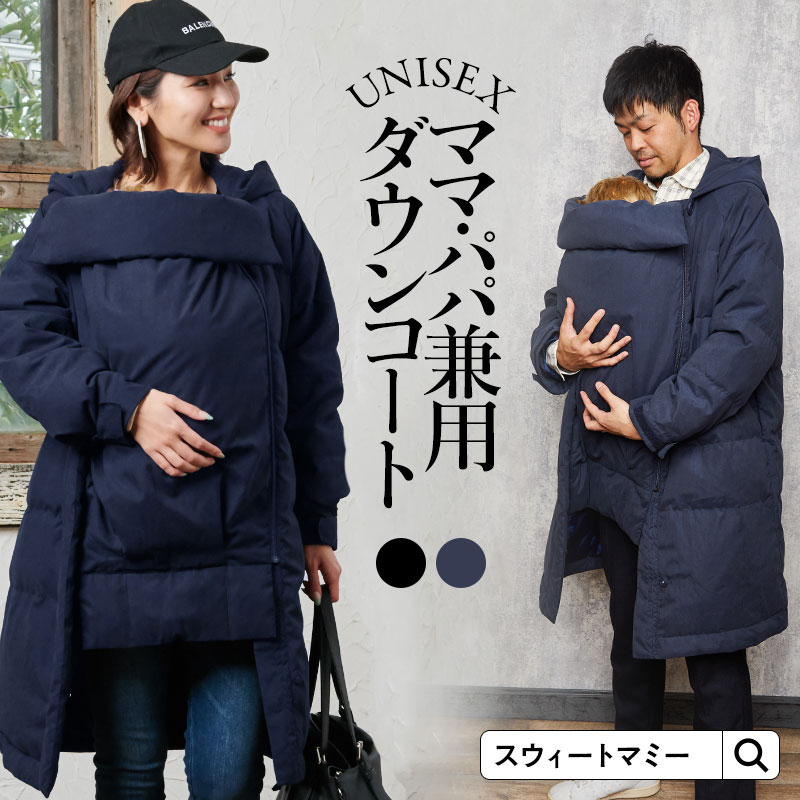 SweetMommy(スウィートマミー)『ママパパ兼用ロングダウンコート抱っこダッカー付き(cj19042)』