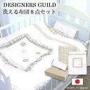 DESIGNERS GUILD 【デザイナーズギルド】【別便扱い】安心の日本製 チェック柄フリル&刺繍柄がキュートな洗えるベビーふとん8点セット 《赤ちゃん ベビー ベビーベッド 寝具 ベッドアクセサリー》