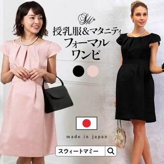 """日本製造的鬱金香套筒 grogranwan 嗎? s 母乳餵養衣服 / 短袖正式 / 產婦穿、 婚禮、 畢業入院祠 / 畢業 / 招生。"""""""