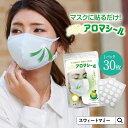 【日本製】メディアロマシール シトラスミント シール30枚入