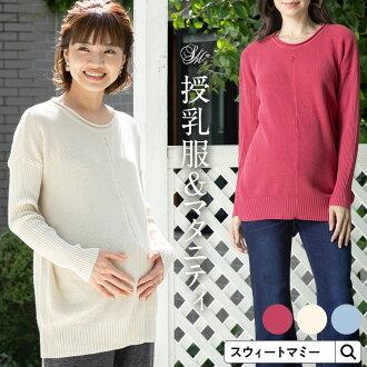 """有機棉 100%蝙蝠袖針織頂部,產婦 / 孕婦 / 哺乳衣 / 長套筒 / 毛衣。"""""""