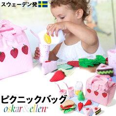 【あす楽】北欧スウェーデン Oskar&Ellen オスカー&エレンふわふわ可愛い【ピクニック クーラーバッグ】 《ごっこ遊び おもちゃ ソフトトイ 学習力 想像力 知育玩具 布おもちゃ 2歳 3歳 誕生祝い プレゼント》