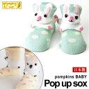 【日本製】【あす楽】ベビーソックス うさぎ 『POMPKINS』ポプキンズ 《赤ちゃん ベビー ソックス 靴下 動物 アニマル ウサギ 出産祝い》