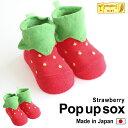 【日本製】【あす楽】ベビーソックス いちご 『POMPKINS』ポプキンズ 《赤ちゃん/ベビー/ソックス/靴下/苺/イチゴ/出産祝い》