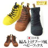 【日本製】【あす楽】ベビーソックス 編み上げブーツ風 『POMPKINS』ポプキンズ 《赤ちゃん/ベビー/ソックス/靴下/出産祝い》