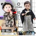 ミキハウス MIKIHOUSE 乗り物モチーフカバーオール【日本製】【メール便可】【べビー】