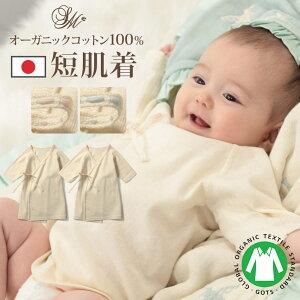 【メール便可】【日本製】オーガニックコットン 100% ベビー 短肌着《赤ちゃん ベビー肌着 ベビー服 インナー 肌着》[M便 3/6]