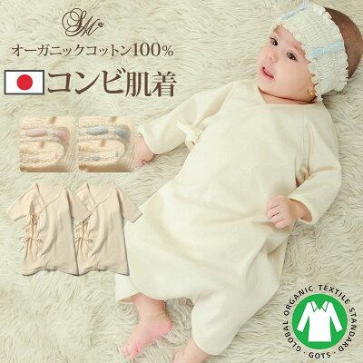 日本製 オーガニックコットン100%コンビ肌着
