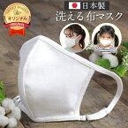 【在庫有】【3点までメール便可】日本製 オーガニックコットン100% 3Dフィット 布マスク ポケット 調節機能付き《マスク 洗える 布 コットン 綿100% 飛沫 風邪 予防 ウイルス 花粉 対策 大人用 子ども用 夏用マスク》[M便 2/6]
