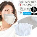 【メール便可】【日本製】洗える! 抗菌・抗ウイルス 銀繊維×