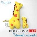 【日本製】 妖精の森 コットン100% キリン親子にぎにぎ人形 《赤ちゃん ベビー おもちゃ 押し笛入り 磯企画》