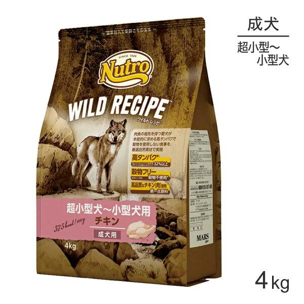 正規品 ニュートロワイルドレシピ超小型犬〜小型犬用成犬用チキン4kg
