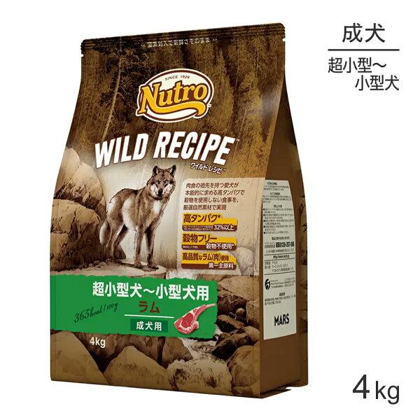 正規品 ニュートロワイルドレシピ超小型犬〜小型犬用成犬用ラム4kg