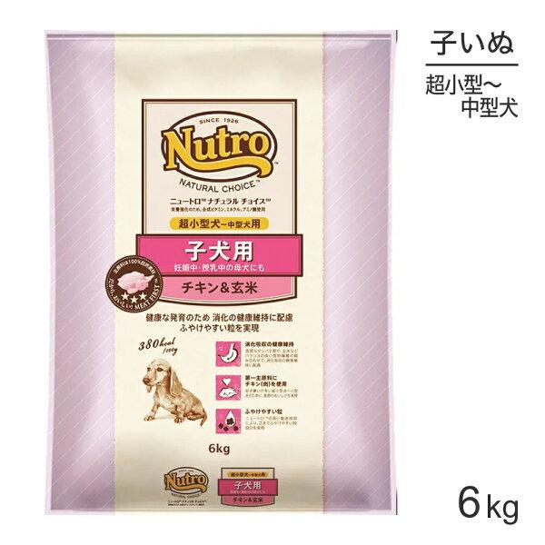 正規品 ニュートロナチュラルチョイスプレミアムチキン超小型犬〜中型犬用子犬用チキン&玄米6kg