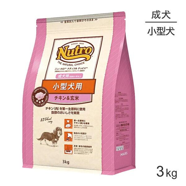 正規品 ニュートロナチュラルチョイスプレミアムチキン小型犬用成犬用チキン&玄米3kg