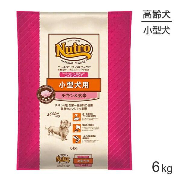 正規品 ニュートロナチュラルチョイスプレミアムチキン小型犬用エイジングケアチキン&玄米6kg