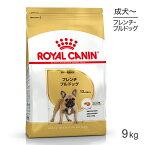 ロイヤルカナン フレンチブルドッグ 成犬・高齢犬用 9kg [正規品] ドッグフード 犬 ドライフード