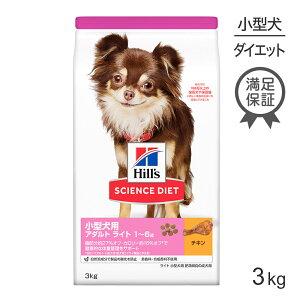 [正規品]サイエンスダイエットライト小型犬用(肥満傾向の成犬用1歳~6歳)3kg
