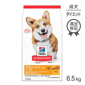 [正規品]サイエンスダイエットライト小粒(肥満傾向の成犬用1歳~6歳)6.5kg