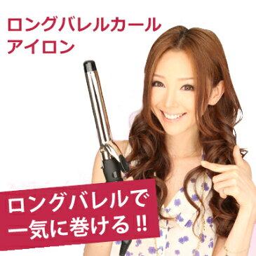 3480円★コテ 19mm 25mm 28mm 32mm 38mm ヘアアイロン カールアイロン
