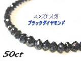 【受注生産】【大特価】計50ctブラックダイヤモンドレーンネックレス【tokai-sale0123】