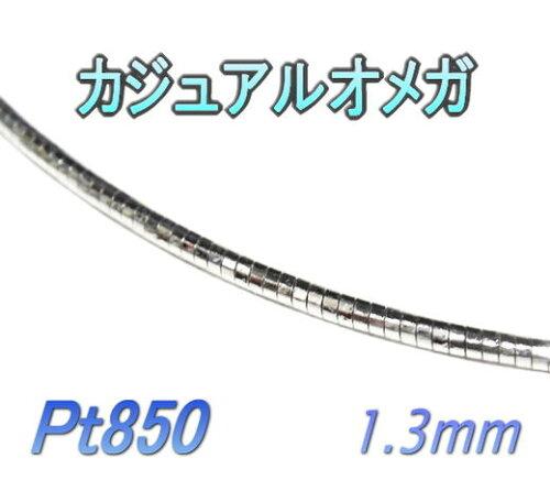 細めラインのプラチナオメガ!カジュアルPt1.3mmオメガ...