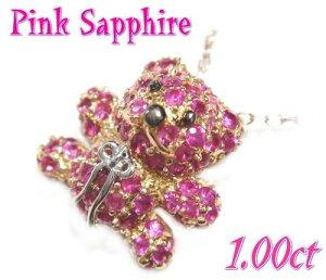 ピンクの立体キュートテディ!計1.00ctピンクサファイアネックレス