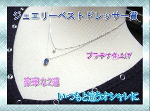 【30代芸能人受賞】ジュエリーベストドレッサーPt2連オーバル1.1ctUPタンザナイト&ダイヤモンドネックレス