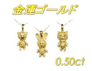 【特価プチファンシーアニマル】計0.50ctブラウンダイヤペンダントトップ