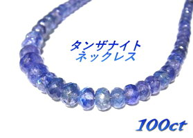 【限定】超大粒のマルチブルー!グラデーションボタンカット計100ctUPタンザナイトネックレス【訳あり】