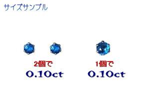 【限定】ペア価格です!最強ブルーシンプル6爪Pt計0.10ctアウイナイトピアス【ペア,アウイン】