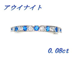 【ディープネオンブルー】希少眩しい一文字Pt0.08ctアウイナイト&ダイヤリング