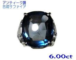 【合成サファイア】アンティーク調バフトップカットK14WG6.00ctブルーサファイアダイヤリング