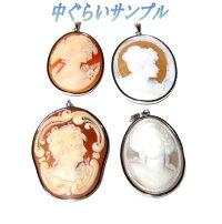 【見えない福袋】Newお買い得にオシャレ♪SVシェルカメオペンダントトップ【訳あり】