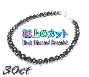 【鑑別書付き】【ミラーボール】最高の輝き!計30ctUPブラックダイヤモンドレーンブレスレット