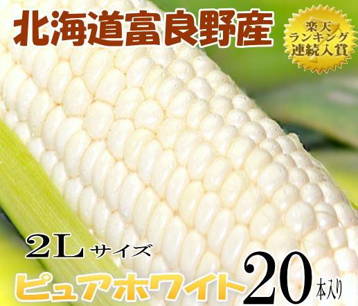 北海道富良野産 ピュアホワイト 20本入【送料無料】【10P03Dec16】