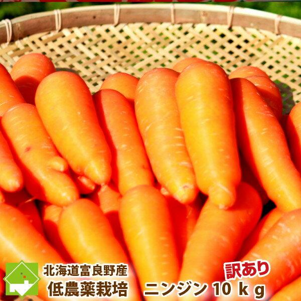 にんじん 北海道 富良野産 訳あり 人参 10kg 送料無料