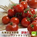 北海道 富良野産 訳あり フルーツトマト 1kg 送料無料