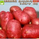 北海道富良野産じゃがいも希少なじゃが芋(ジャガイモ)レッドムーン3kg【10P03Dec16】